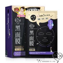 Mi intrigante- de ácido hialurónico hidratante máscara de color negro parablanquearlapiel crema para la cara