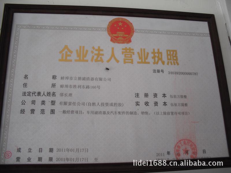 Качество фильтра материала сделать Цзи jeishi воздушного фильтра лидером в отрасли воздушного фильтра
