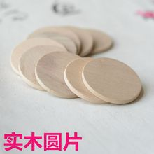 """1.5"""" wood Round Disc Unfinished Wood Cutouts Ready to Be Painted and Decorated"""