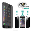 Popular new style of fashion! authentic dark material for anti-spy screen protector for iphone5 5c best quality low price OEM!