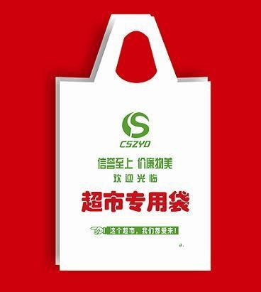 Xinriji plástico saco de mantimento BAODING