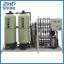 ZHP 500LPH automatic ro water treatment equipment for drinking water