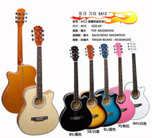 40inch thin acoustic guitar colorful EA12