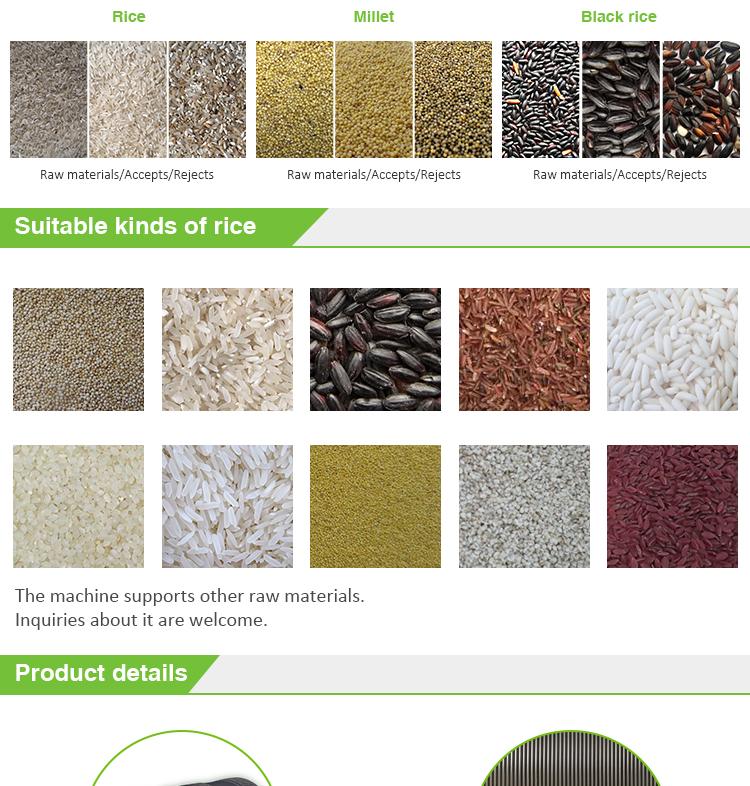 rice sorter (2).jpg