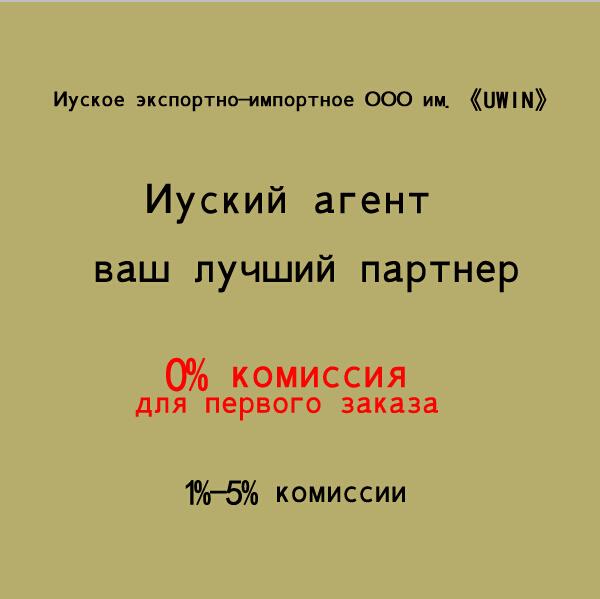 Агент цепи в Иу 1%-5% комиссии