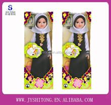 Fulla Doll Muslim Islamic Abaya Hijab Arabic Girl Toy