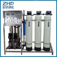 ZHP 500LPH automatic ro water system price with dosing system