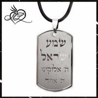 "Dog Tag ""SHEMA ISRAEL"" Stainless Steel Necklace Pendant Kabbalah"