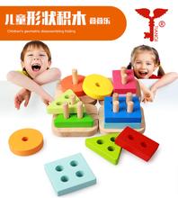 blocchi di legno per i bambini montessori giocattoli di legno forma geometrica blocchi per i bambini