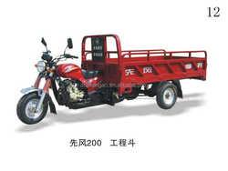 three wheel cargo motorcycle, 3 wheel bike taxi for sale