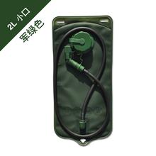 outdoor water bag mountaineering water bag tactical gear