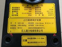 Elevator Brake, DZD1-500 BLB