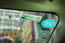 EPC Gen2 mount on car windshiled non-transferable sticker