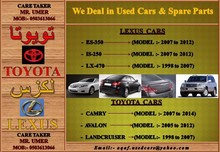 Used Auto and Spare Parts & 2 AZ, A GR, 2 AR, etc Engine Gear.