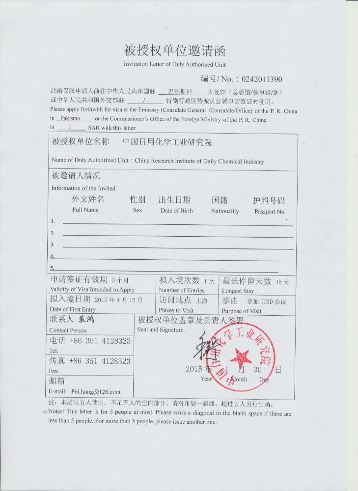 Invitation letter visit visa canada sample long hairstyles china visa invitation letter stopboris Choice Image