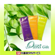 AROMA Premium luxurious hotel amenity wipes made in Japan wet wipes hand wipes with a selection of 3 fantastic fragrances