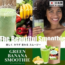 High quality food containing high protein smoothie bar green banana enzyme smoothie made in Japan