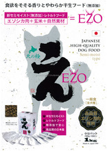 Japanese high quality Pet foods with no additives and no coloring