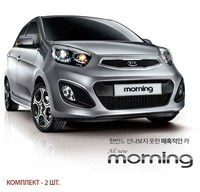[MOBIS] KIA All New Morning / Picanto - Projection & LED Positioning Headlights