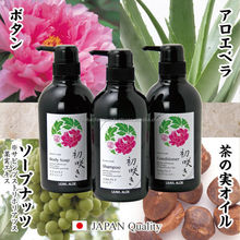 """ Shampoo 480ml "" Japanese shampoo brands "" Hatuzaki "" for hair and scalp care"