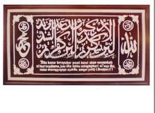 العتيقة الخط الإسلامي لديكور المنزل