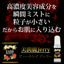 Beaururay beauty jelly mist combination special beauty ingredient