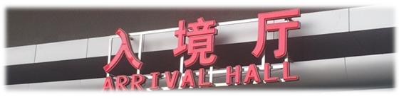 enter-hongkong.png